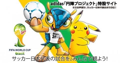 Fuleco & Pikachu - via gameskinny.com