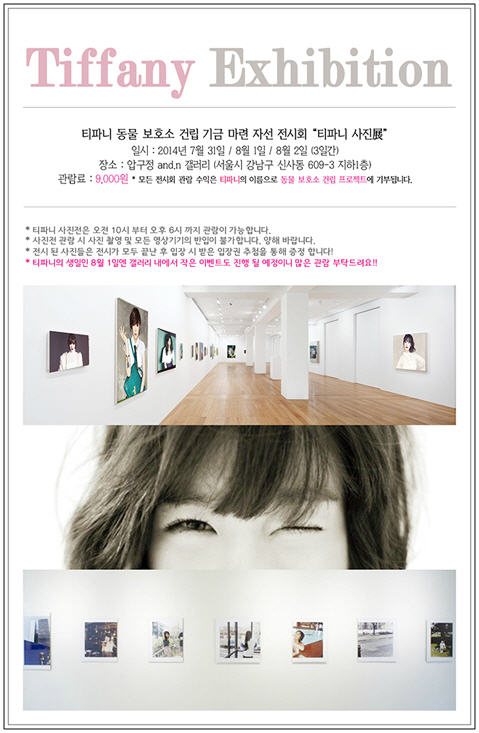 Tiffany Exhibition