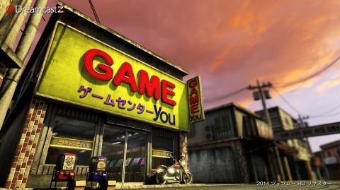 Shenmue HD Dobuita Arcade
