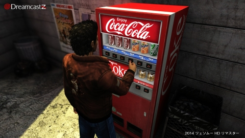 Shenmue HD vending machine