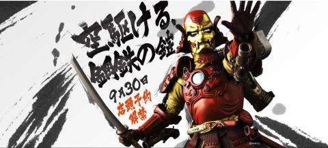 manga-realization-iron-man